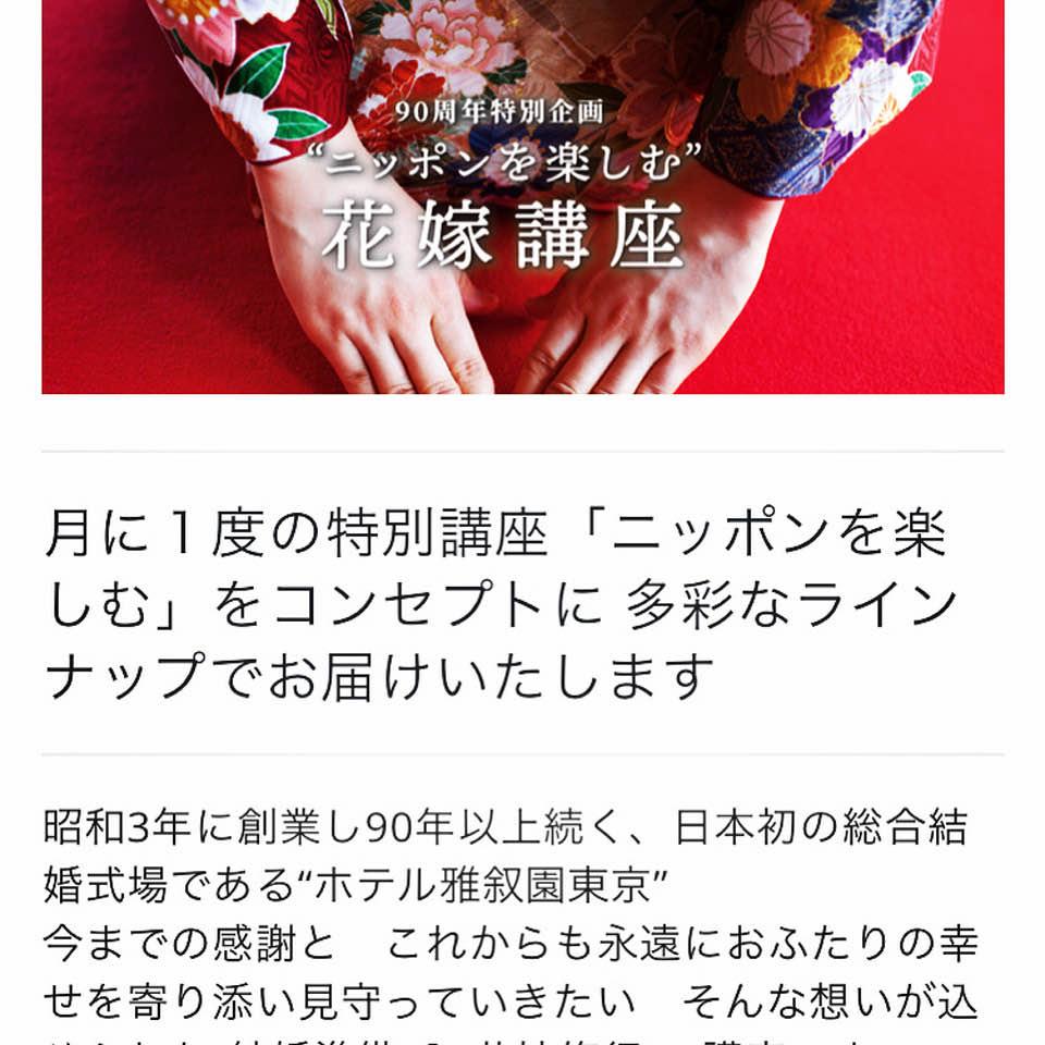 ホテル雅叙園東京『花嫁講座』